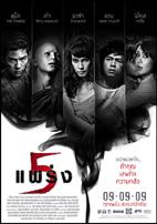 Phobia 2 poster skräckfilm